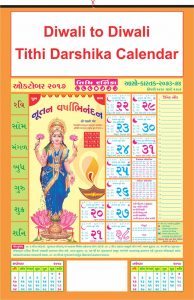 Diwali - Simla Calendars in india.