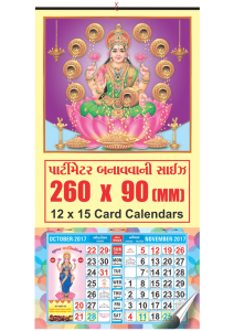 Diwali Calendars