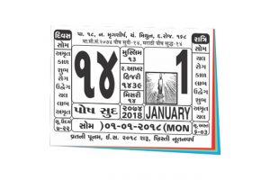 Datta Calendars.