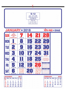 Simla Calendars manufacturer.