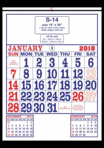 Simla Calendars manufacturer in india.