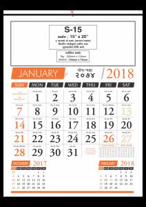 Simla Calendars manufacurer.