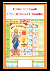 Tithi Darshika Calendar.