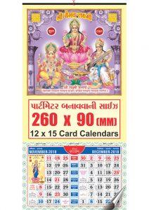Card- Simla calendars