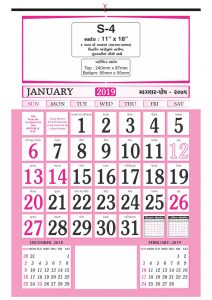 January- Simla Calendars.