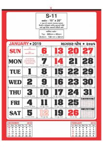 Simla calendars manufacturer in india.