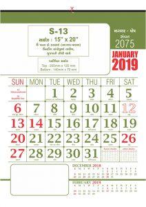 Simla Calendars india.