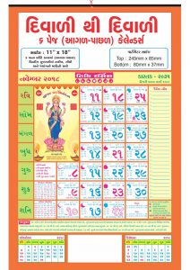 Diwali- Simla calendars